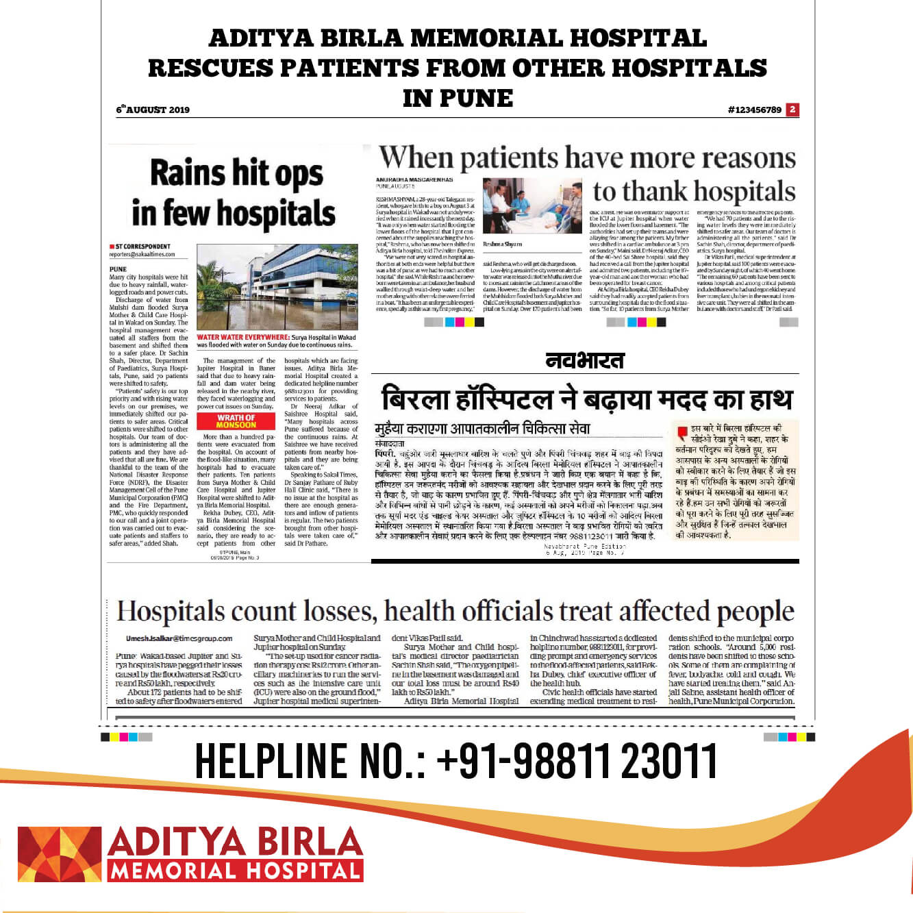 Aditya Birla Memorial Hospital has extended its healthcare emergency services to all the nearby rain-affected hospitals and medical centers.